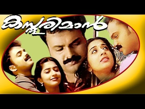Kasthooriman - Malayalam Full Movie - By Lohithadas & Meerajasmine. video