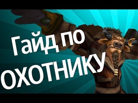 WTV :Гайд по охотнику (World of Warcraft Machinima)