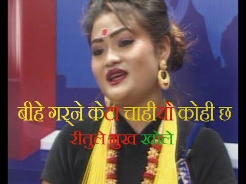 बिहे गर्ने केटा चाहियो कोही छ रितुले मुख खोले Live Dohori song with Ritu Tamang & Prakash Parajuli