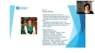 Открытый вебинар Оксана Пашко. Основы коучинга [2017-11-24]