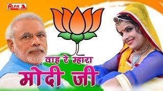 फिर से मोदी जी की सरकार - वाह रे म्हारा मोदी जी   Full HD Video   BJP Song