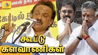 MK Stalin slams TTV Dinakaran, OPS   RK Nagar Election Cancelled