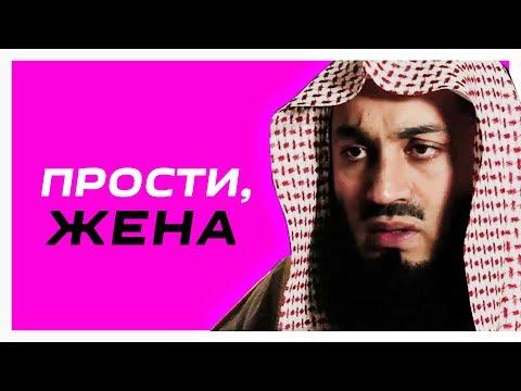 НЕ ЗЛОУПОТРЕБЛЯЙТЕ ПРОЩЕНИЕМ !!! | Муфтий Менк | Семейные отношения в Исламе | Прости, жена!!!