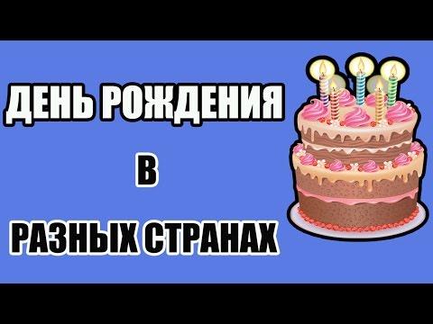 Поздравления день рождения от разных стран