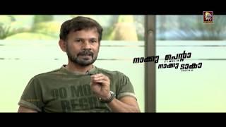 Romans - Malayalam full Movie Info - Nakku Penda Nakku Takku(2014)