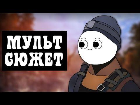 METRO EXODUS -МУЛЬТ СЮЖЕТ #1