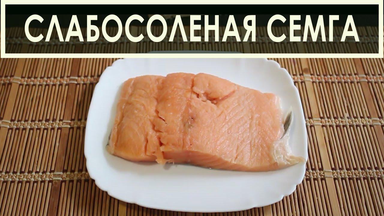 Слабосолёная семга в домашних условиях рецепт 549
