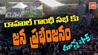 Huge Crowd For Rahul Gandhi Meeting | Telangana Congress | Revanth Reddy