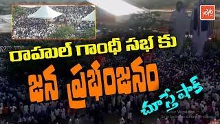 Huge Crowd For Rahul Gandhi Meeting | Telangana Congress | Revanth Reddy