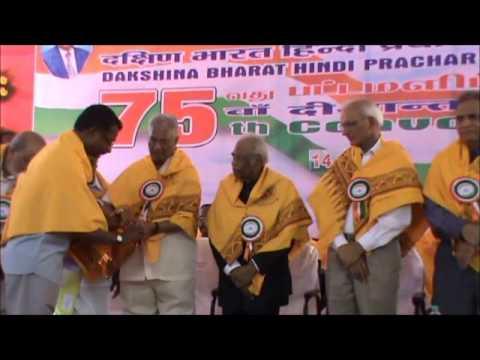 Dhakshina Bharath Hindi Prachar Sabha 75th Convocation