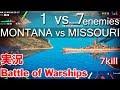 Battle of Warships 実況 - MONTANA BB-67 vs MISSOURI 7kill 1319k - 1 vs 7 gameplay