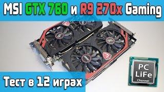MSI GTX 760 и R9 270x Gaming - тест в 12 играх