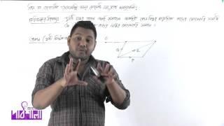 তিন বা ততোধিক অসমবিন্দু বলের মোমেন্ট সংক্রান্ত সমস্যাবলি পর্ব ০১ | OnnoRokom Pathshala