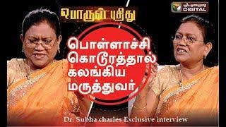 பொள்ளாச்சி கொடூரத்தால் கலங்கிய  மருத்துவர் - Dr. Subha charles exclusive interview   #PP6 #Pollachi