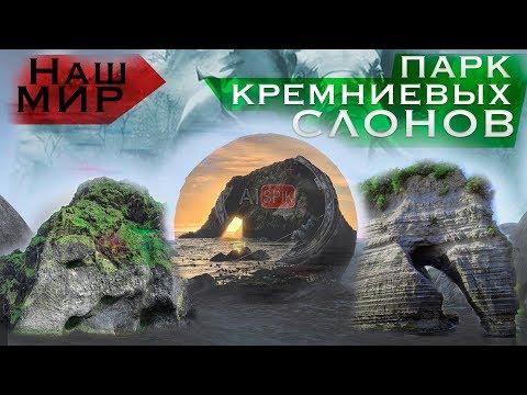НАШ МИР - Парк КРЕМНИЕВЫХ СЛОНОВ. #AISPIK #aispik #айспик