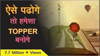 ऐसे पढोगे तो हमेशा TOPPER बनोगे  |  Study Effectively |  Study Tips in Hindi | Expert Motivation