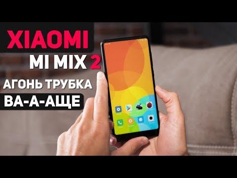Xiaomi Mi Mix 2 - ОГОНЬ трубка от Xiaomi. Не отдам!