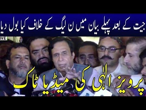 Chaudhary Pervez Elahi Bashing PMLN | Neo News