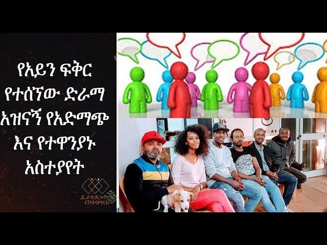 EthiopikaLink Live Drama October 14