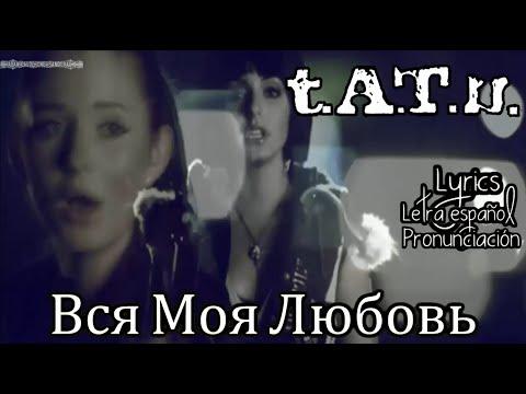 Tatu - Vsya Moya Lyubov