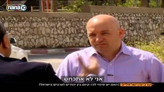 ערבים ישראלים  האם יש סיכוי לדו קיום בין יהודים לערבים בישראל  2