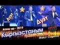 Кыргызстаным Дуэт Жакут Сыдыков Гулжигит Сатыбеков Жаны ыр 2019 Kyrgyz Music mp3