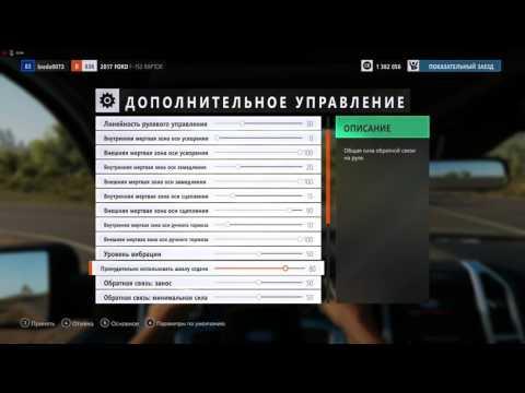 Как настроить руль Logitech G25, G27 в Forza Horizon 3👍