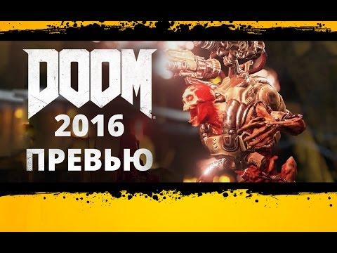 Doom 2016 — Превью