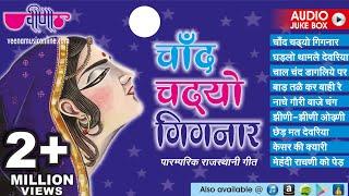Non Stop 9 Rajasthani Holi Songs |
