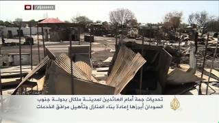 تحديات أمام العائدين لمدينة ملكال بجنوب السودان