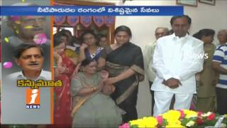 CM KCR Pays Tribute To Irrigation Advisor Vidyasagar | iNews