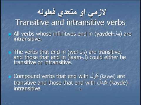 Pashto Grammar: Verbs   فعلونه
