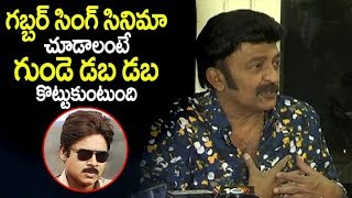 Hero Rajashekar Hilarious Comments on Pawan Kalyan Gabbar Singh Movie | Filmylooks