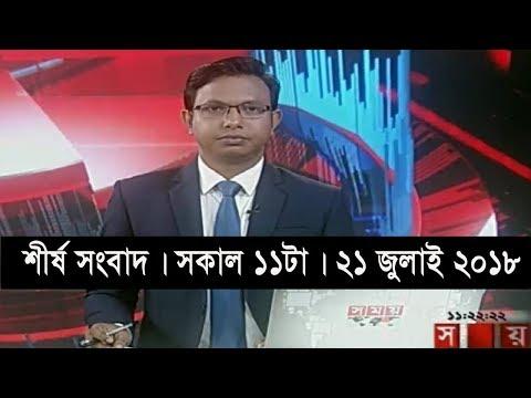 শীর্ষ সংবাদ | সকাল ১১টা | ২১ জুলাই ২০১৮ | Somoy tv News Today | Latest Bangladesh News