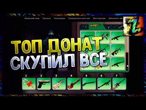Игра с ваших аккаунтов №93 Самый жёсткий донат, скупил все оружия и все сеты полностью, капец...