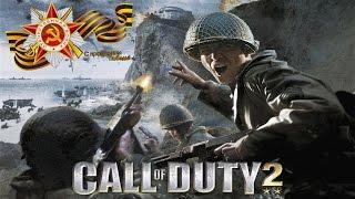 Call of Duty 2 - Великая Отечественная Война (полное прохождение)