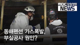 R) 동해펜션 가스폭발, 부실공사 원인?