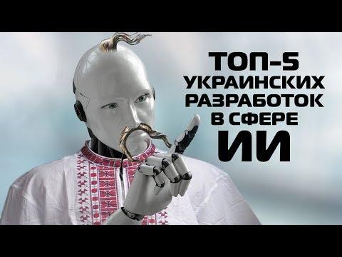 UkrAIne | ТОП-5 украинских разработок в сфере Искусственного Интеллекта