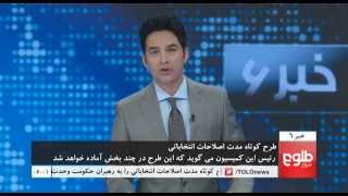 TOLOnews 6 pm News 25 August 2015