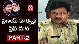 Nalgonda SP Ranganath Press Meet Over Pranay Murder Case | Part 2