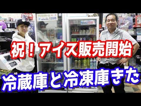店長おめでとう!遊楽舎でアイスクリームの販売が開始されました!!