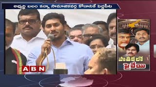 Special Focus on MP Candidates Strengths and Weaknesses in AP | TDP | YCP | Janasena | ABN Telugu