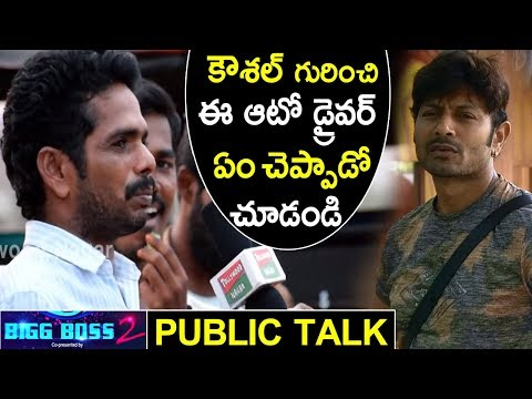 Auto Drivers Opinion on Bigg Boss 2 Telugu Show | Public Opinion on Bigg Boss 2 Telugu | #Biggboss2