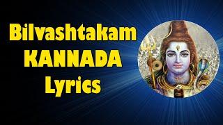 Lord Shiva Songs - Bilvashtakam with Kannada lyrics