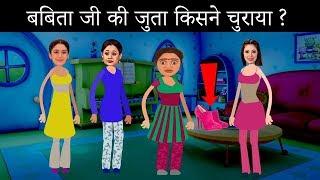 Babita ji ka juta kisne churaya l बबिता जी की जुता किसने चुराया l Paheli || Dimagi Jasusi Paheliya