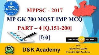 MPPSC 2017 - MP GK 50 MOST IMP MCQ - 4 [HINDI]