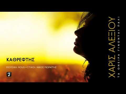 Χάρις Αλεξίου - Καθρέφτης | Haris Alexiou - Kathreftis | Official Audio Release HQ [NEW]