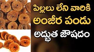Amazing Benefits of ANJEER Fruit | How to Reduce Blood Pressure? | Fruits for Health | VTube Telugu