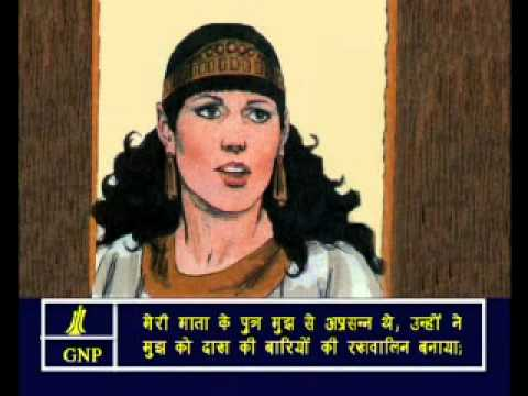 Songs -1 Hindi Picture Bible