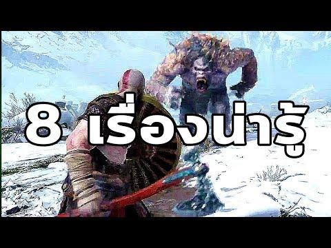 8 เรื่องน่ารู้ : God Of War 4